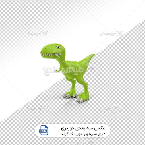 عکس برش خورده سه بعدی دایناسور انیمیشنی