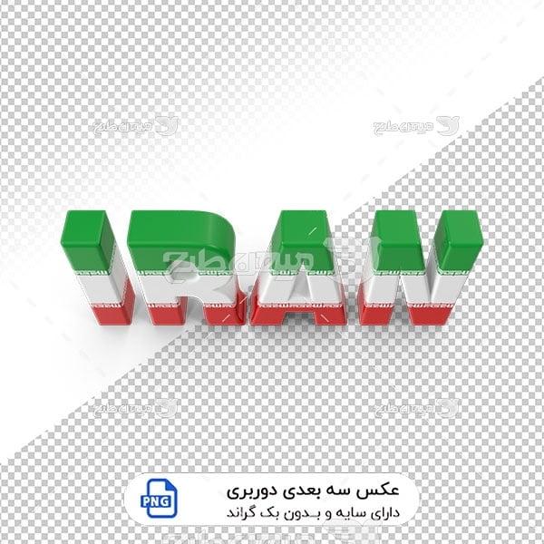 عکس برش خورده سه بعدی ایران
