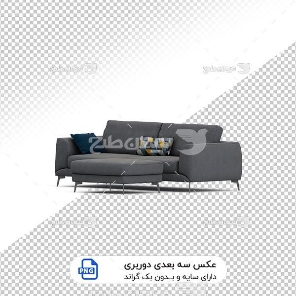 عکس برش خورده سه بعدی کاناپه روکش خاکستری