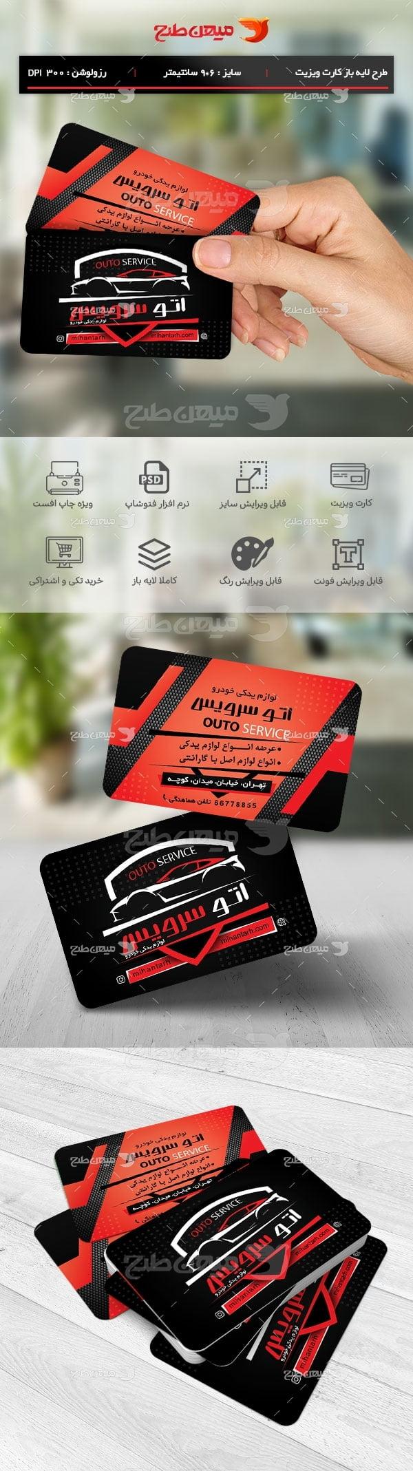 طرح لایه باز کارت ویزیت لوازم یدکی اتومبیل اتو سرویس