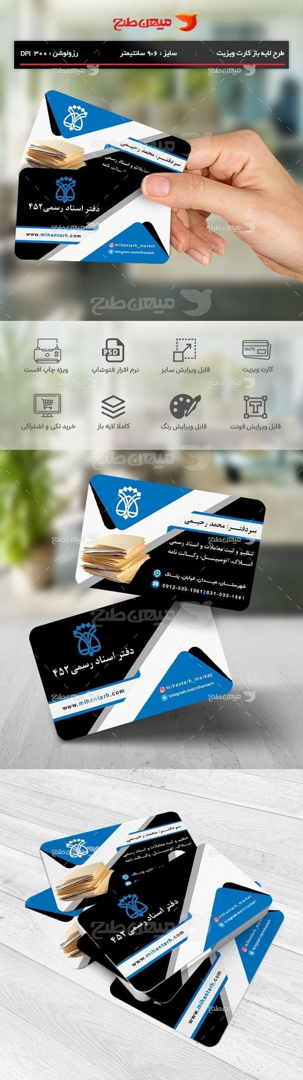 طرح لایه باز کارت ویزیت دفتر اسناد رسمی