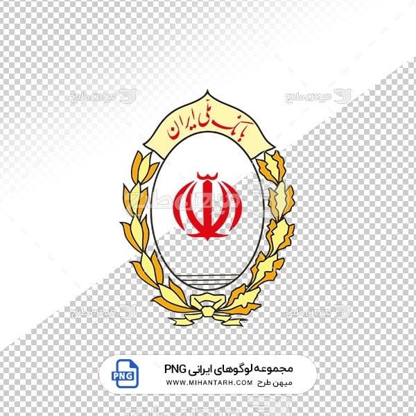 آیکن و لوگو بانک ملی ایران