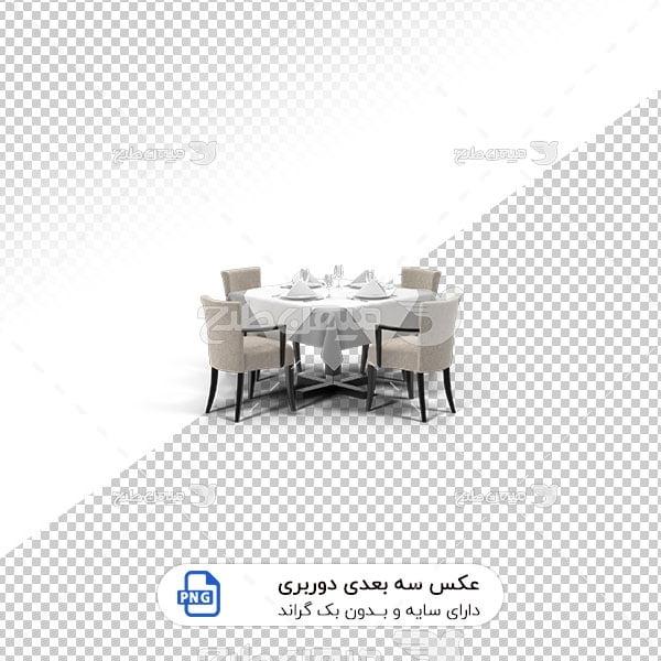 عکس برش خورده سه بعدی میز نهارخوری چهار نفره