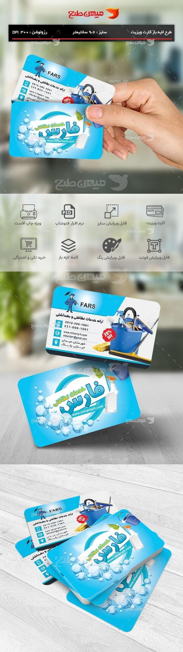 طرح لایه باز کارت ویزیت خدمات منزل فارس