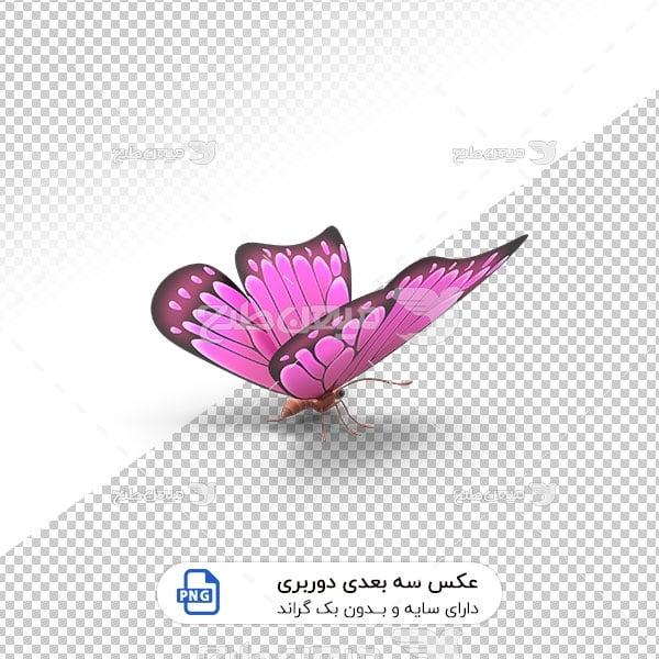 عکس برش خورده سه بعدی پروانه صورتی