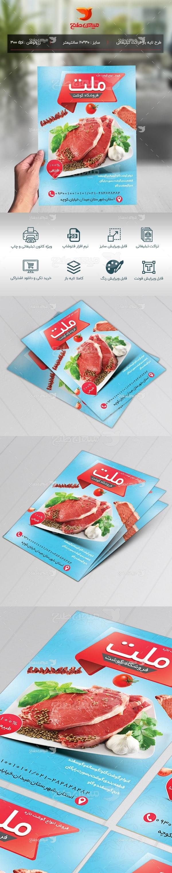 طرح لایه باز تراکت تبلیغاتی فروشگاه گوشت
