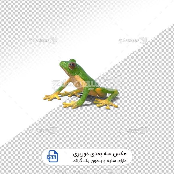 عکس برش خورده سه بعدی قورباغه سبز