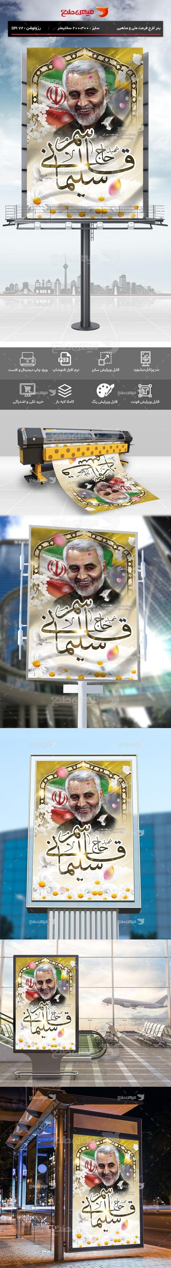 طرح لایه باز بنر شهادت شهید سردار حاج قاسم سلیمانی