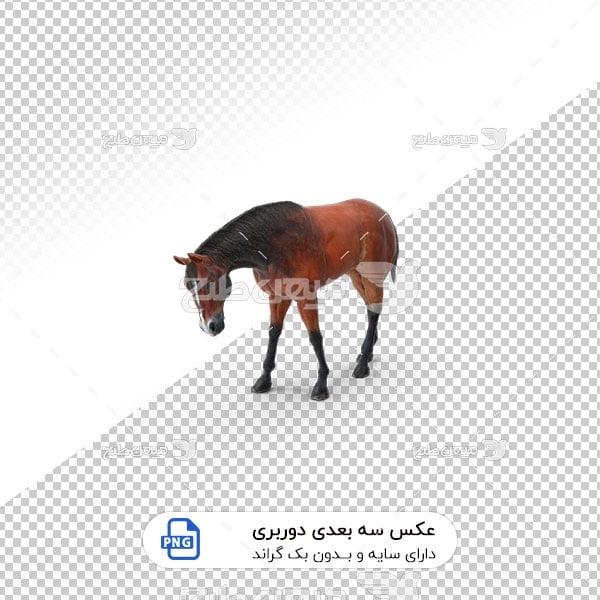 عکس برش خورده سه بعدی اسب