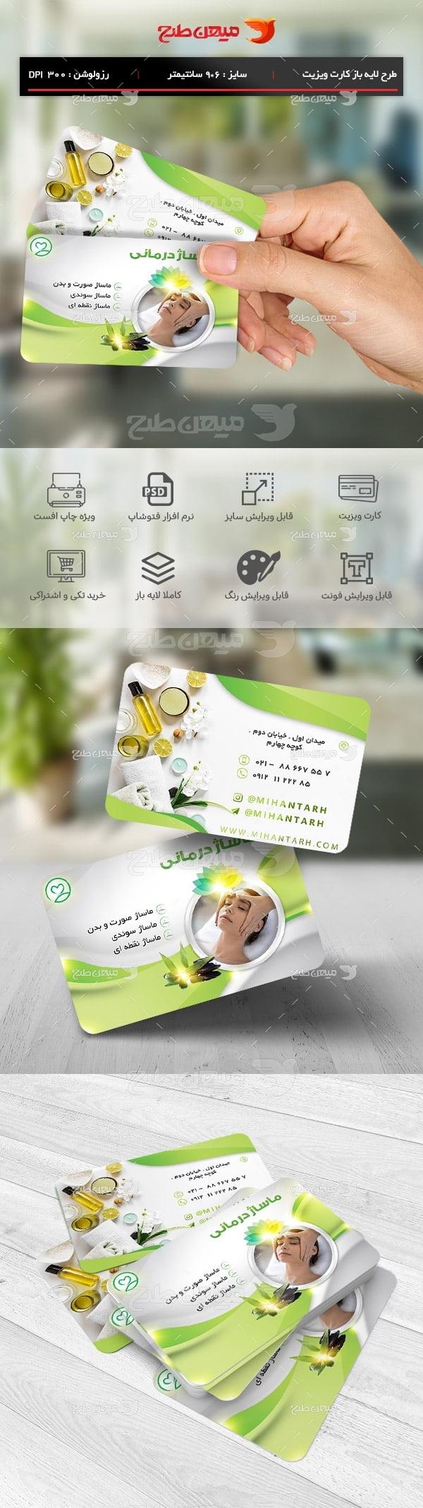 طرح لایه باز کارت ویزیت ماساژ درمانی