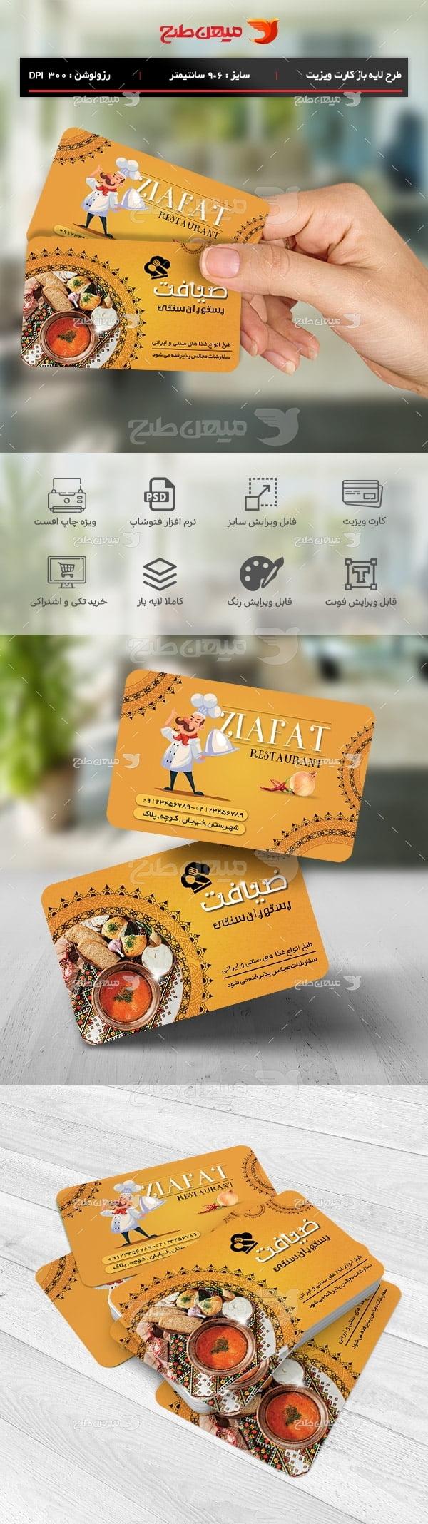 طرح لایه باز کارت ویزیت رستوران سنتی