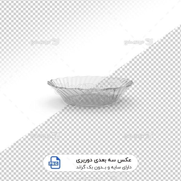 عکس برش خورده سه بعدی ظرف میوه کریستالی
