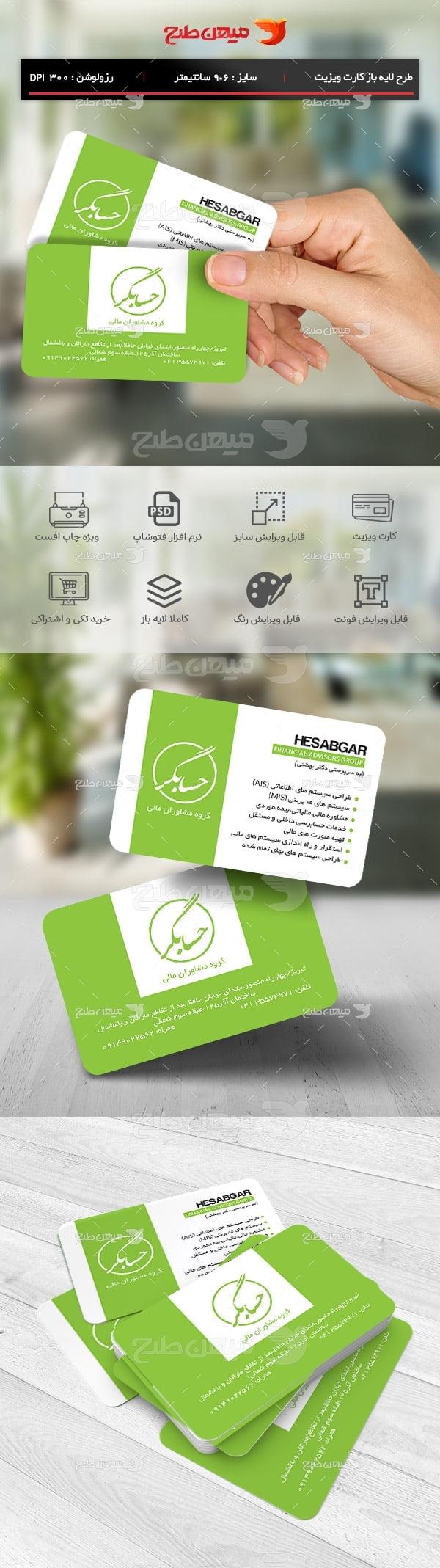 کارت ویزیت شرکت حسابداری و مالی