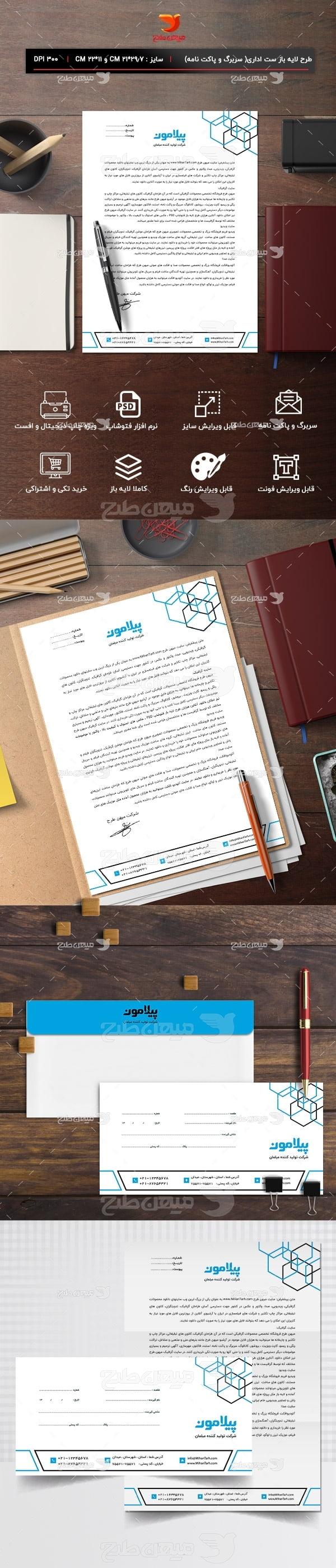 طرح لایه باز ست اداری شرکت تولیدکننده مبلمان