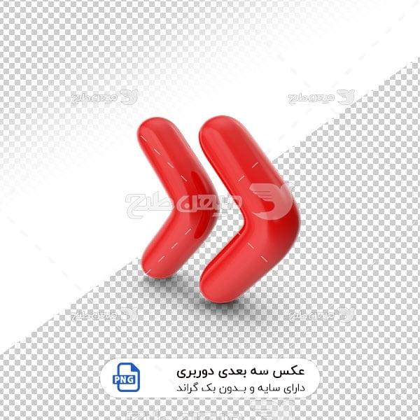 عکس برش خورده سه بعدی علامت قرمز به سمت چپ
