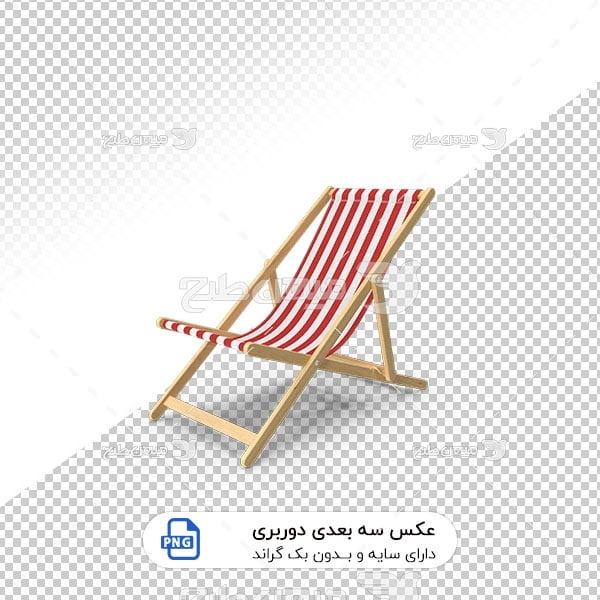 عکس برش خورده سه بعدی صندلی ساحلی