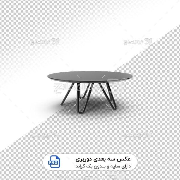 عکس برش خورده سه بعدی میز پایه کوتاه مشکی