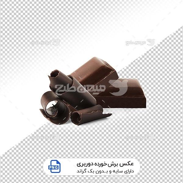 عکس برش خورده تکه های شکلات