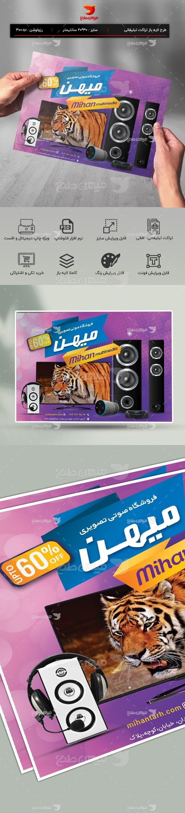 طرح لایه باز تراکت رنگی فروشگاه صوتی و تصویری