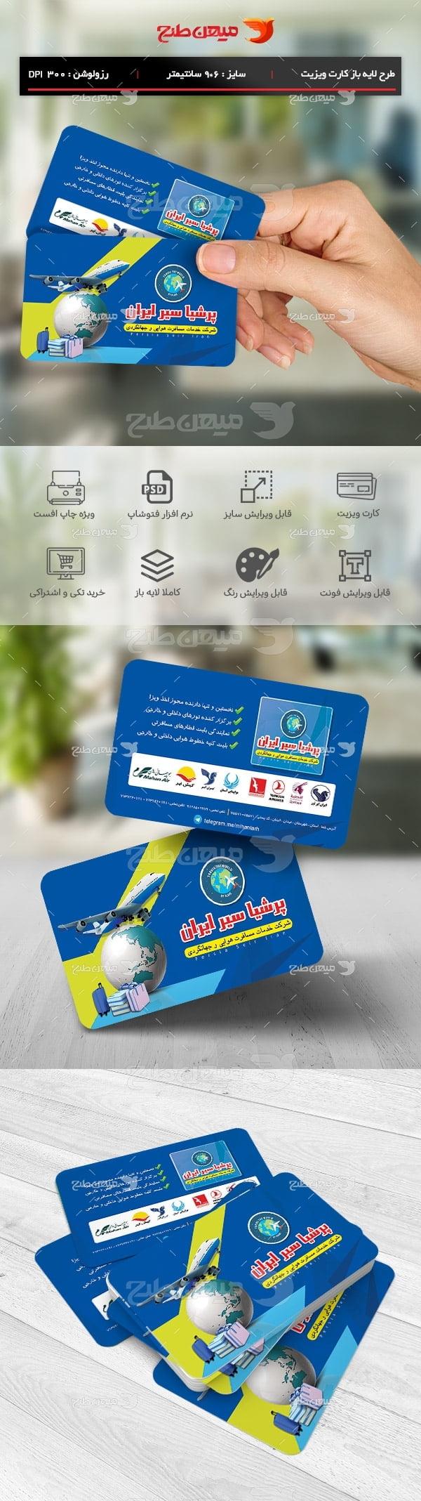 طرح لایه باز کارت ویزیت آژانس مسافرتی