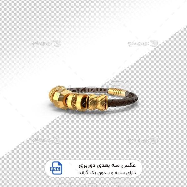 عکس برش خورده سه بعدی دستبند بافته شده
