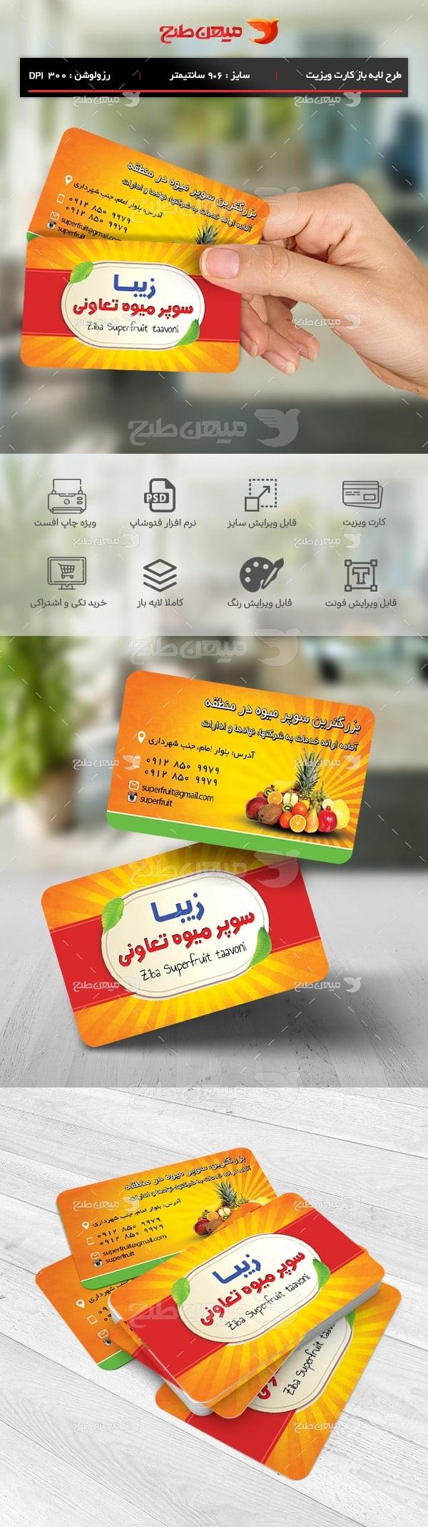 طرح کارت ویزیت سوپر میوه زیبا
