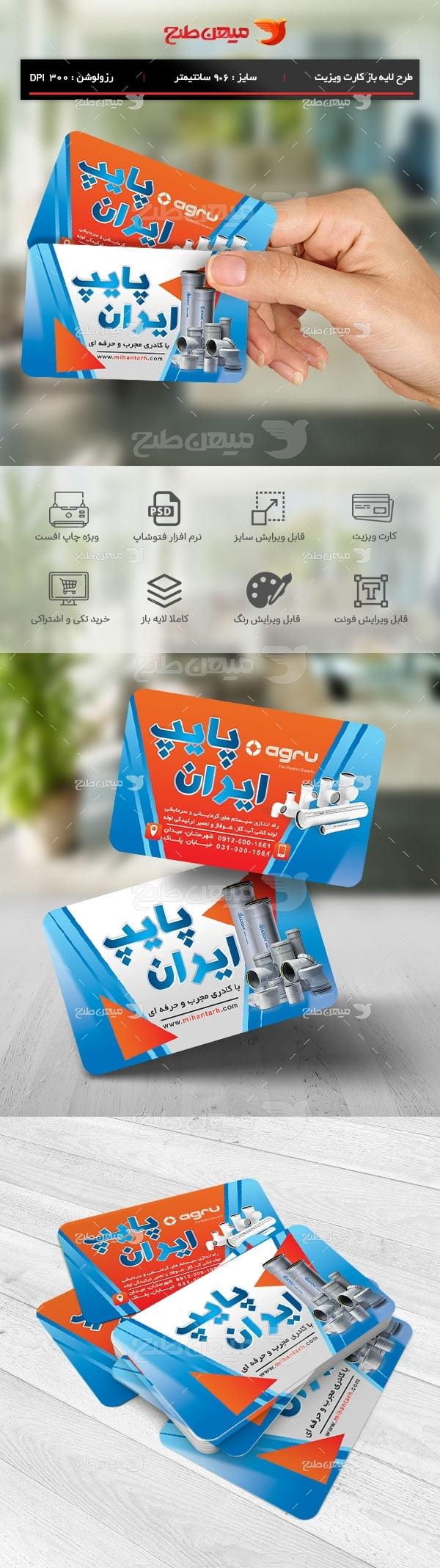 طرح لایه باز کارت ویزیت لوله کشی ساختمان