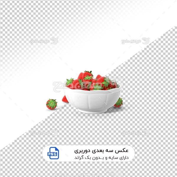 عکس برش خورده سه بعدی میوه توت فرنگی