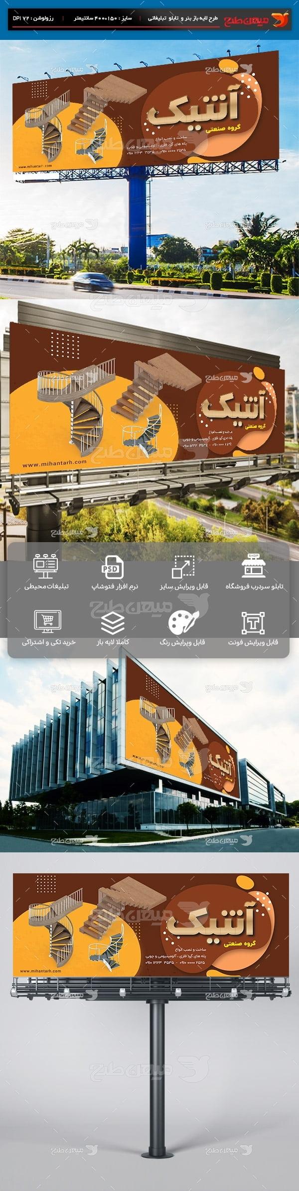 طرح لایه باز بنر تابلو فروش پله های ساختمان