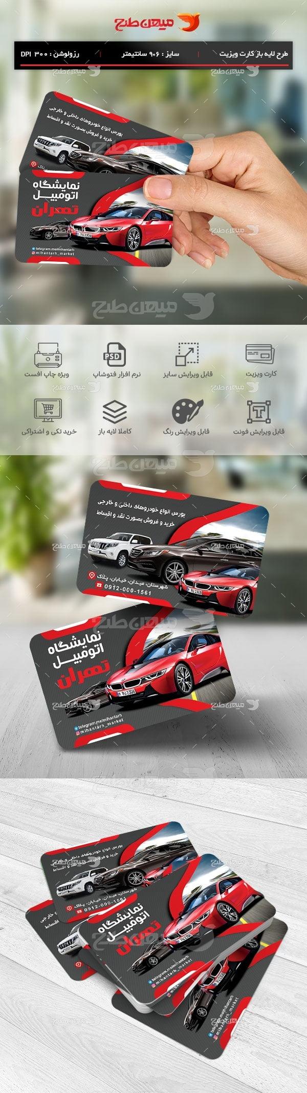 طرح لایه باز کارت ویزیت نمایشگاه اتومبیل