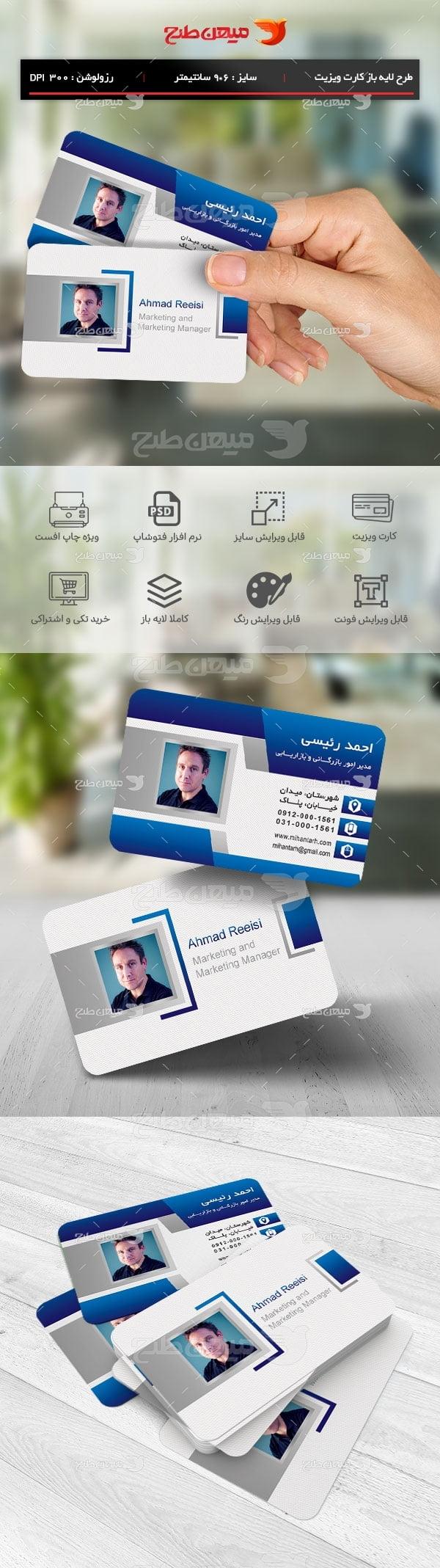 طرح لایه باز کارت ویزیت شخصی