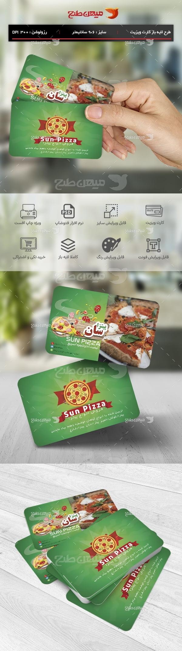 طرح لايه باز کارت ویزیت فست فود و پیتزا فروشی سان
