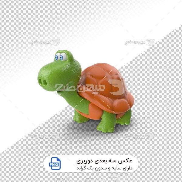 عکس برش خورده سه بعدی لاک پشت انیمیشنی