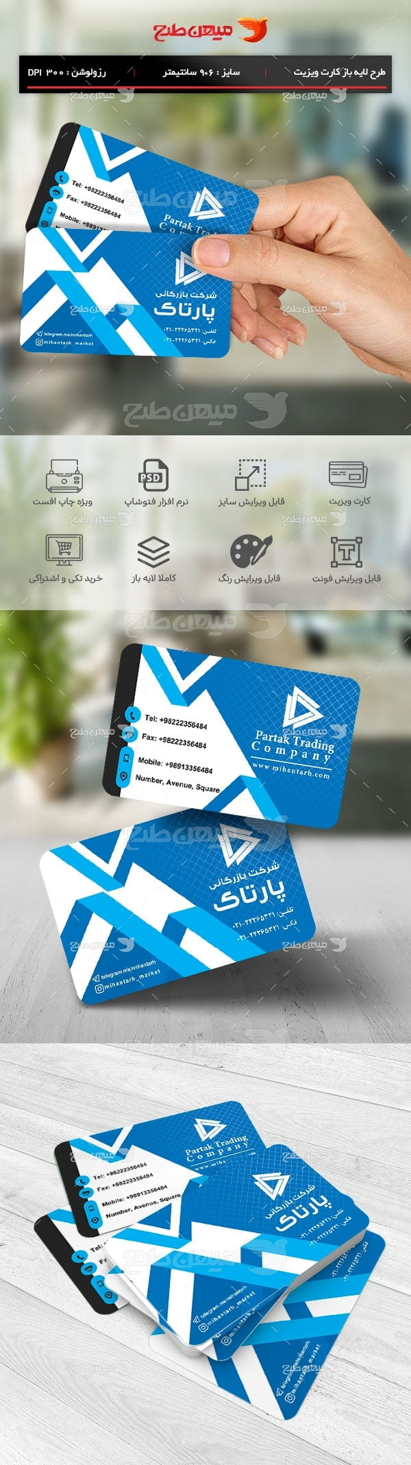 طرح لایه باز کارت ویزیت شرکتی
