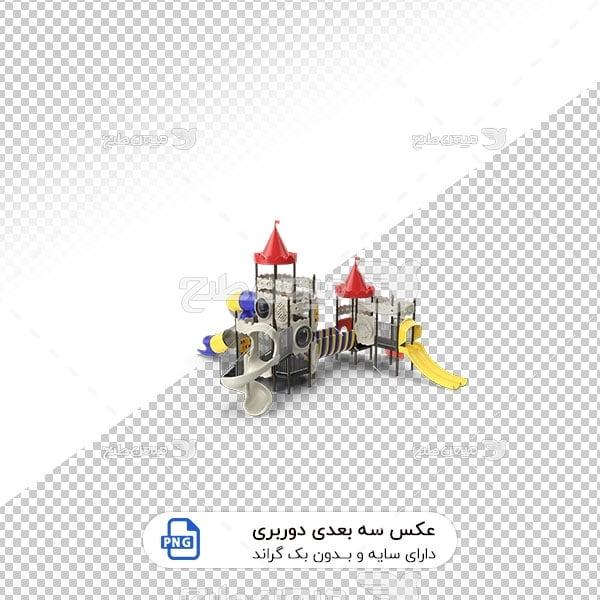 عکس برش خورده سه بعدی مجموعه وسایل بازی مهد کودک