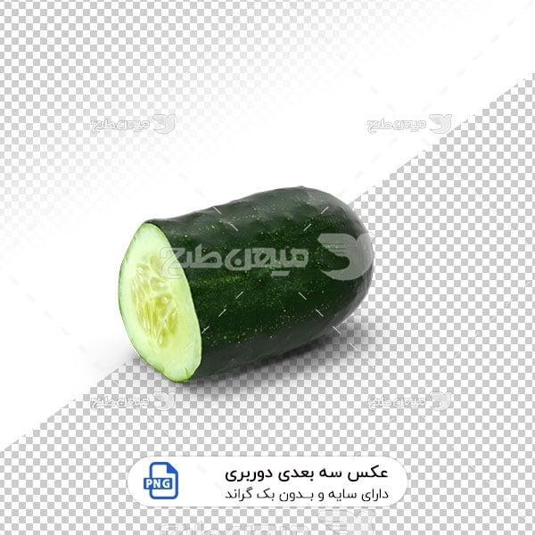 عکس برش خورده سه بعدی خیار سبز