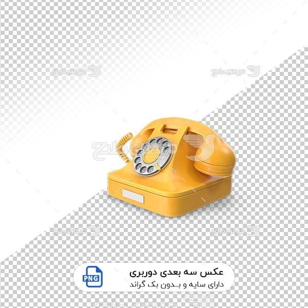 عکس برش خورده سه بعدی تلفن قدیمی زرد