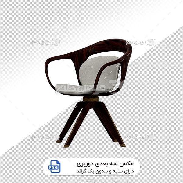 عکس برش خورده سه بعدی صندلی طرح چوب