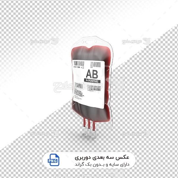 عکس برش خورده سه بعدی کیسه خون