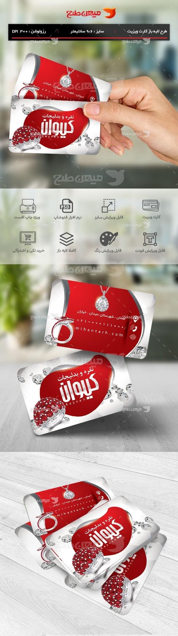 طرح لایه باز کارت ویزیت جواهرات
