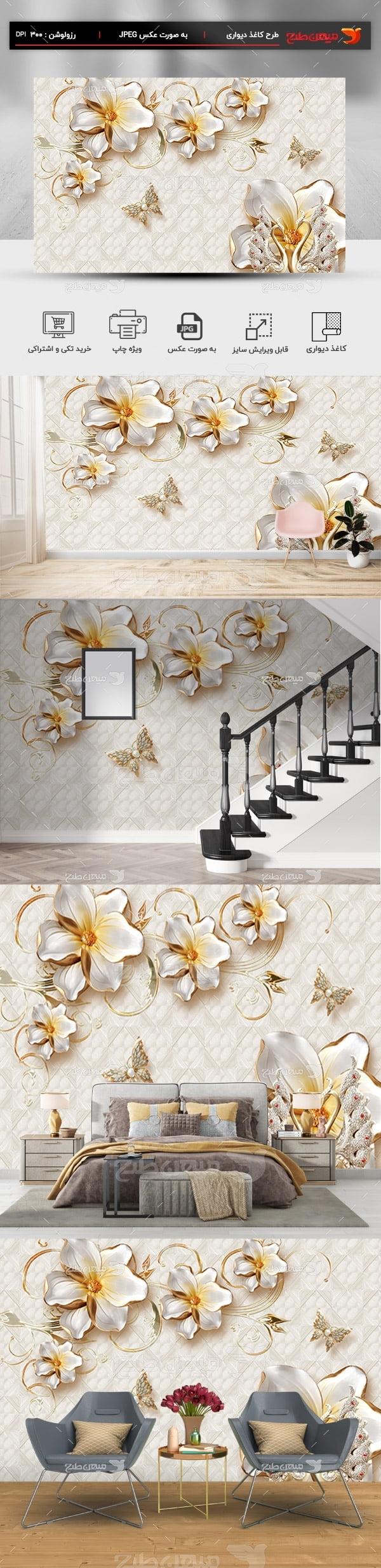 پوستر کاغذ دیواری سه بعدی طرح گل و پروانه