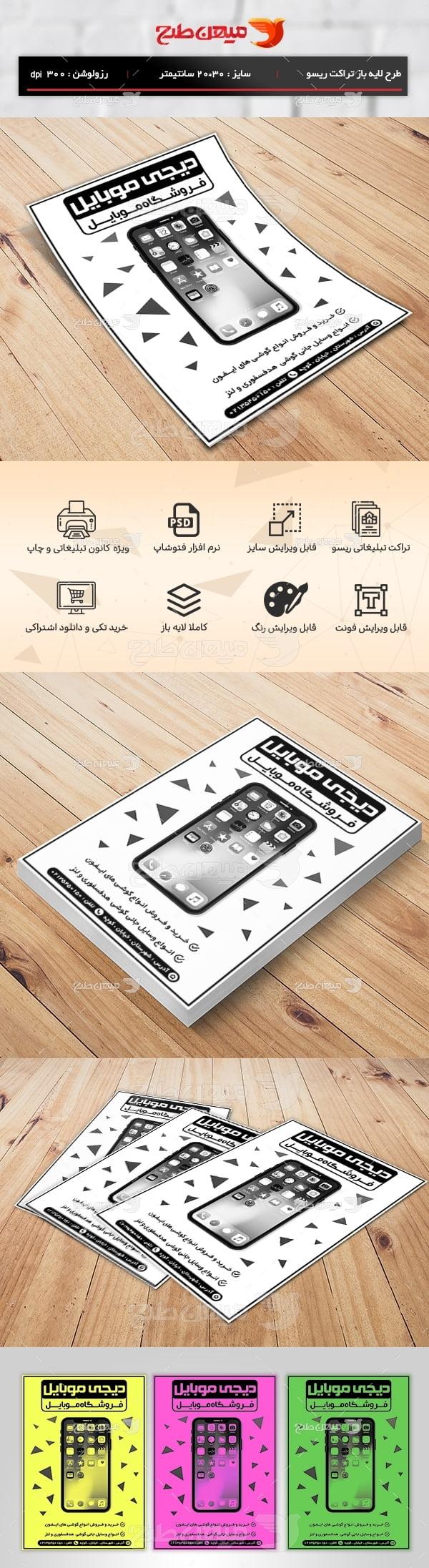 طرح لایه باز تراکت رسیو تبلیغاتی فروشگاه موبایل