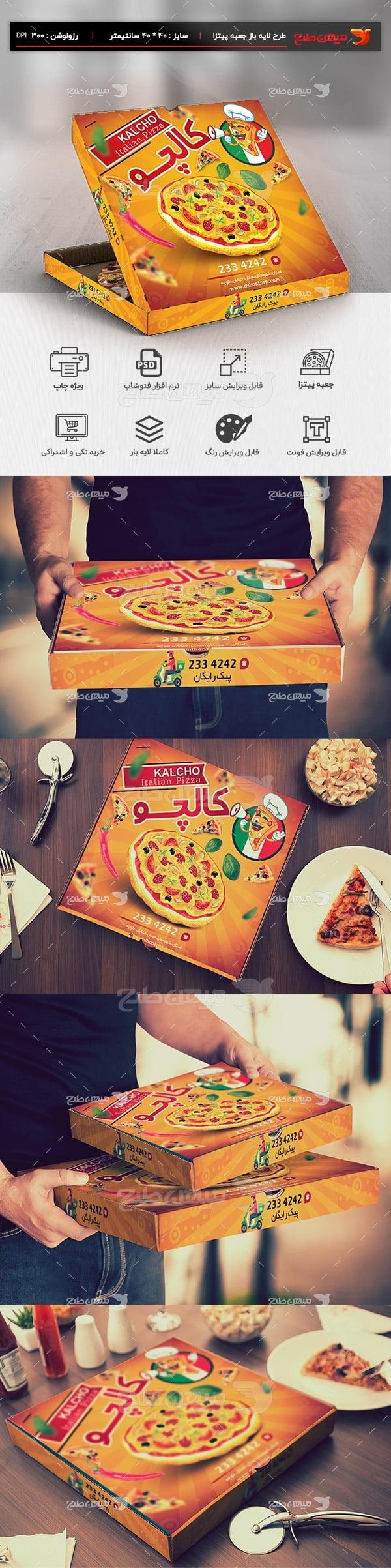 طح لایه باز جعبه پیتزا