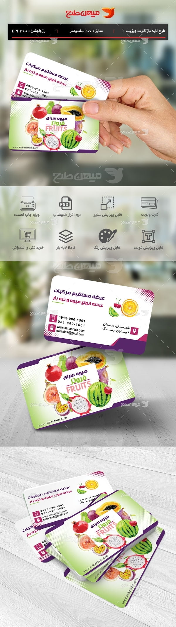 طرح لایه باز کارت ویزیت میوه سرا