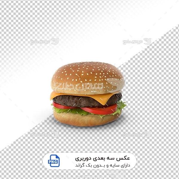 عکس برش خورده سه بعدی همبرگر