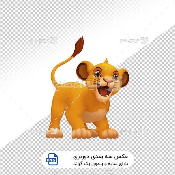 عکس برش خورده سه بعدی انیمیشن شیر شاه