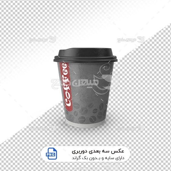 عکس برش خورده سه بعدی لیوان قهوه