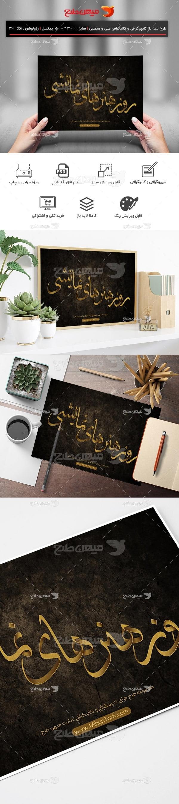 طرح لایه باز تایپوگرافی و کالیگرافی روز هنرهای نمایشی