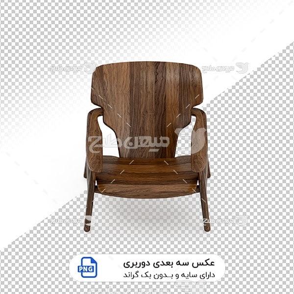 عکس برش خورده سه بعدی صندلی دسته دار چوبی