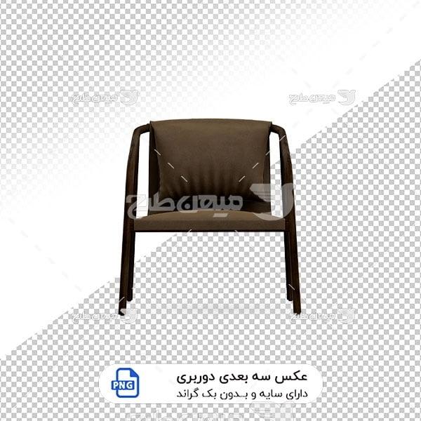 عکس برش خورده سه بعدی صندلی روکش قهوه ای